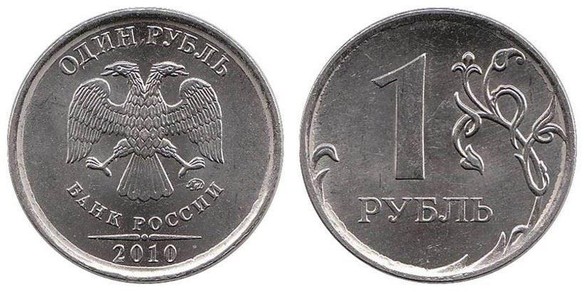 Монета достоинством - 1 рубль с двух сторон