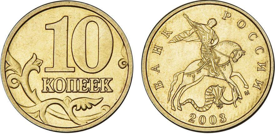 Монета достоинством - 10 копеек с двух сторон