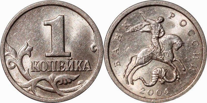 Монета достоинством - 1 копейка с двух сторон
