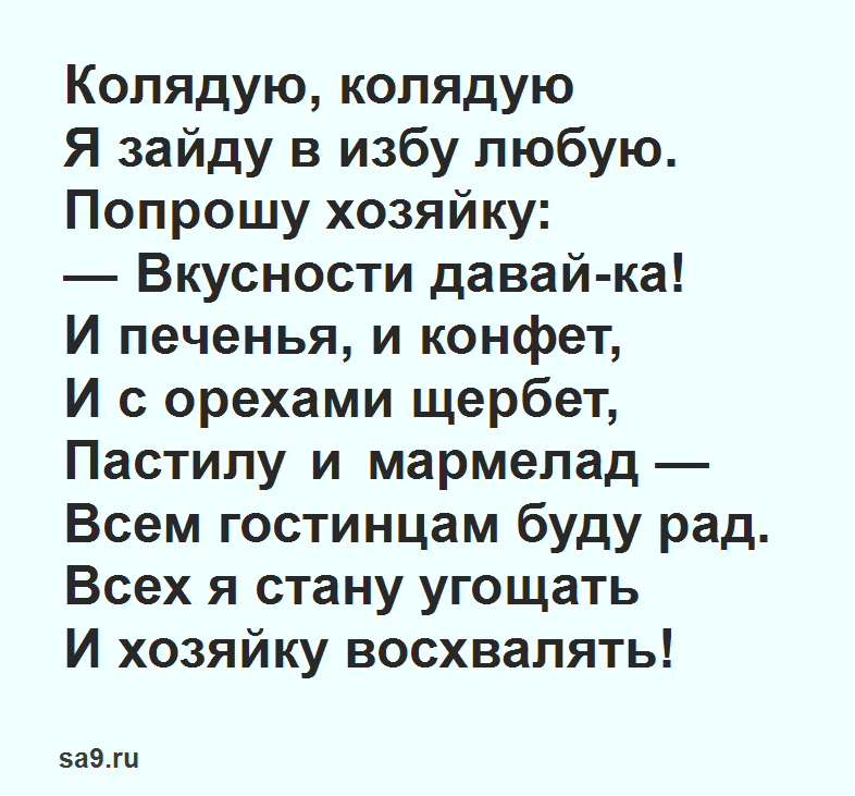 Русские колядки на Рождество