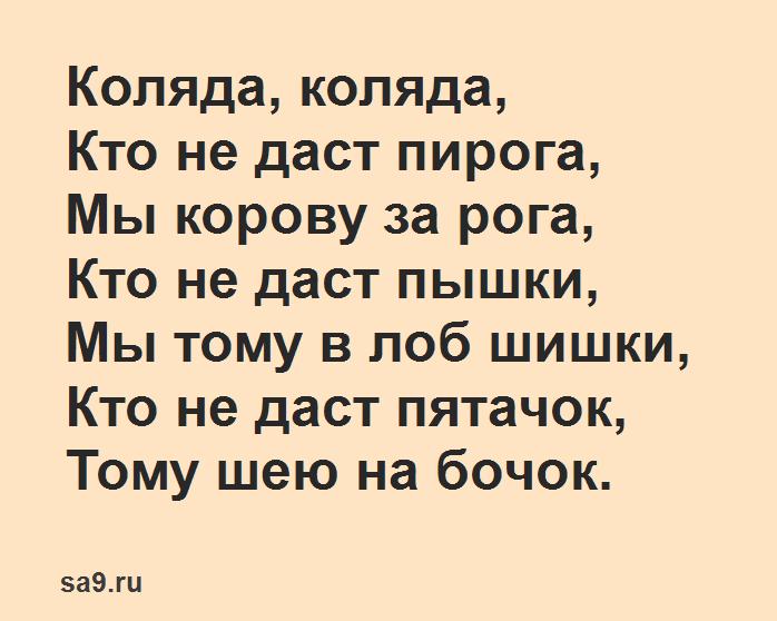 Русские колядки для детей