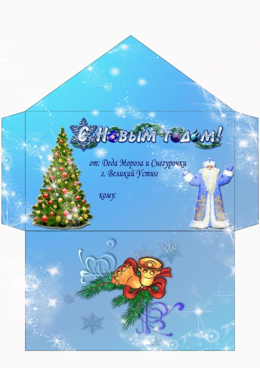 Новогодний конверт для денег