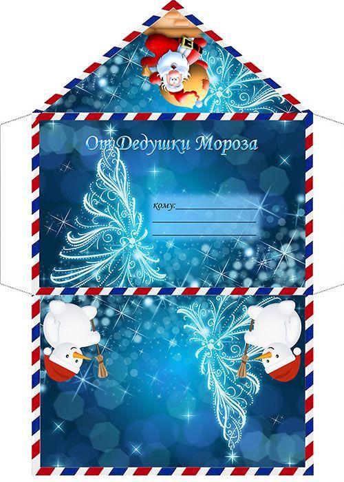 Конверт для денег - С Новым годом
