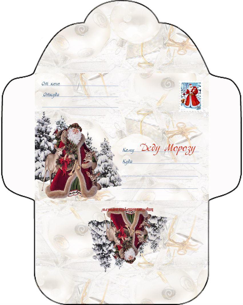 Подарочный конверт для денег - С Новым годом