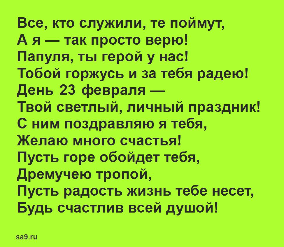 Стих на 23 февраля для ребенка 5 лет