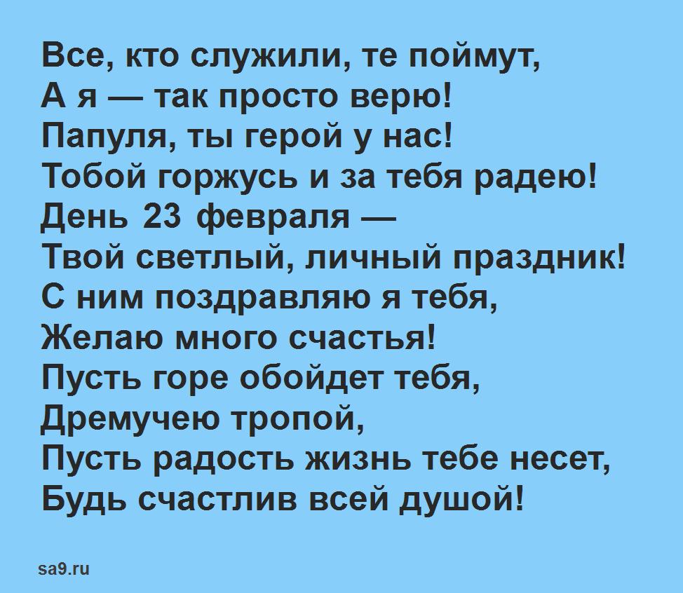 Детские стихи на 23 февраля для детей 5 лет