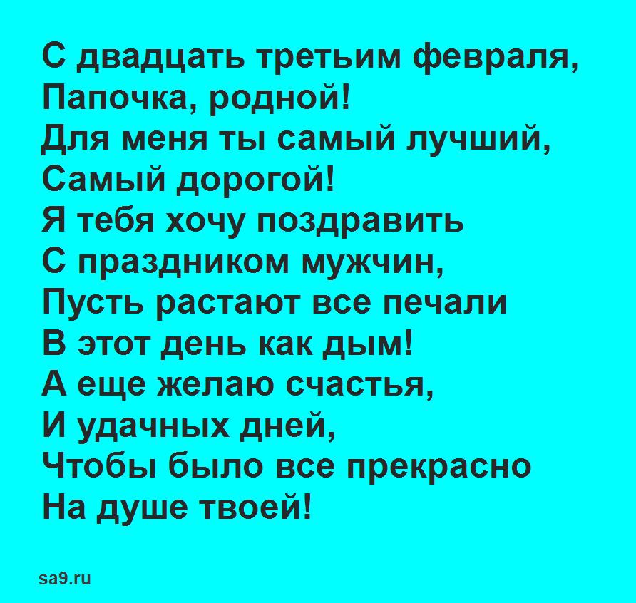 Стих на 23 февраля - день защитников Отечества, для детей 5 лет
