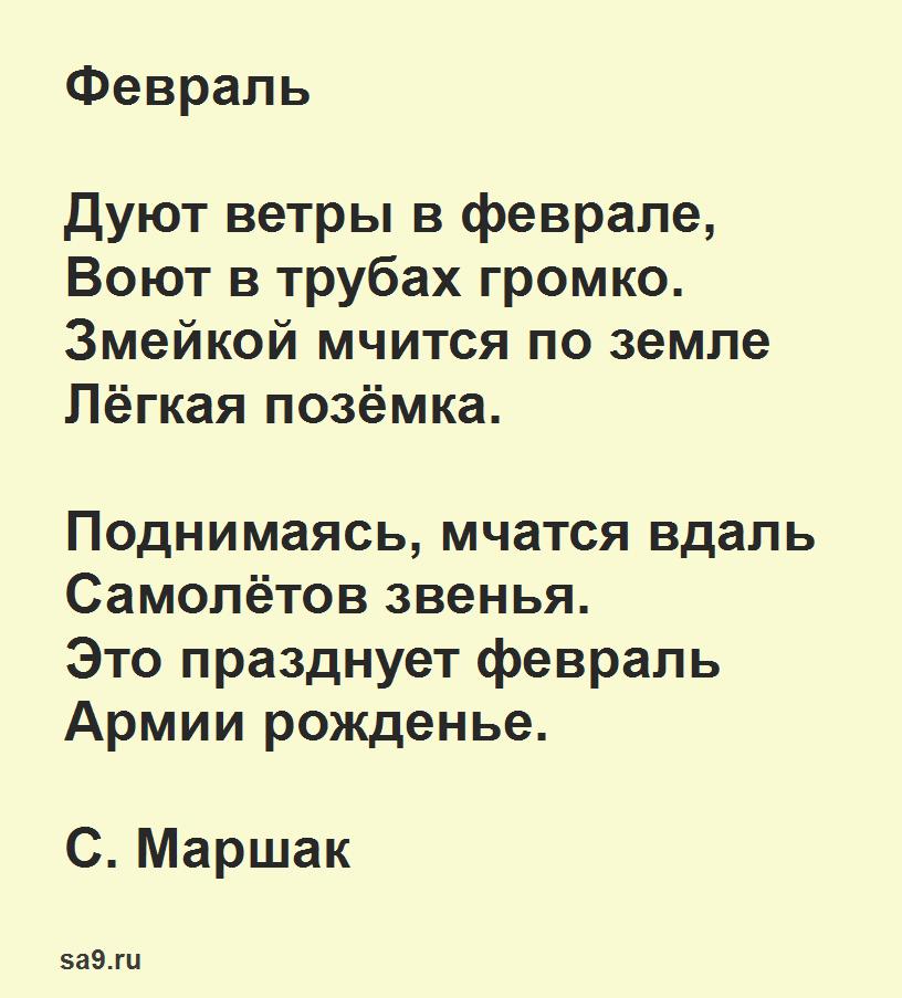 Короткие стихи на 23 февраля для детей 5 лет