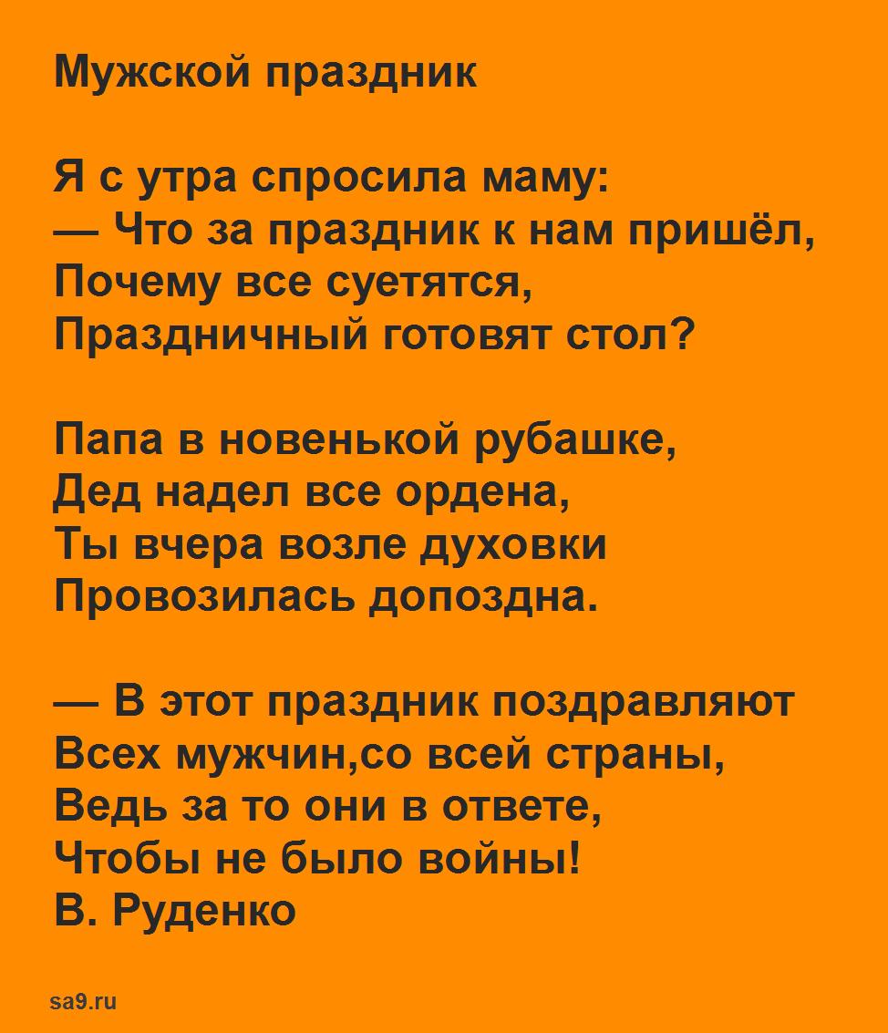 Стих на 23 февраля для детей 5 лет