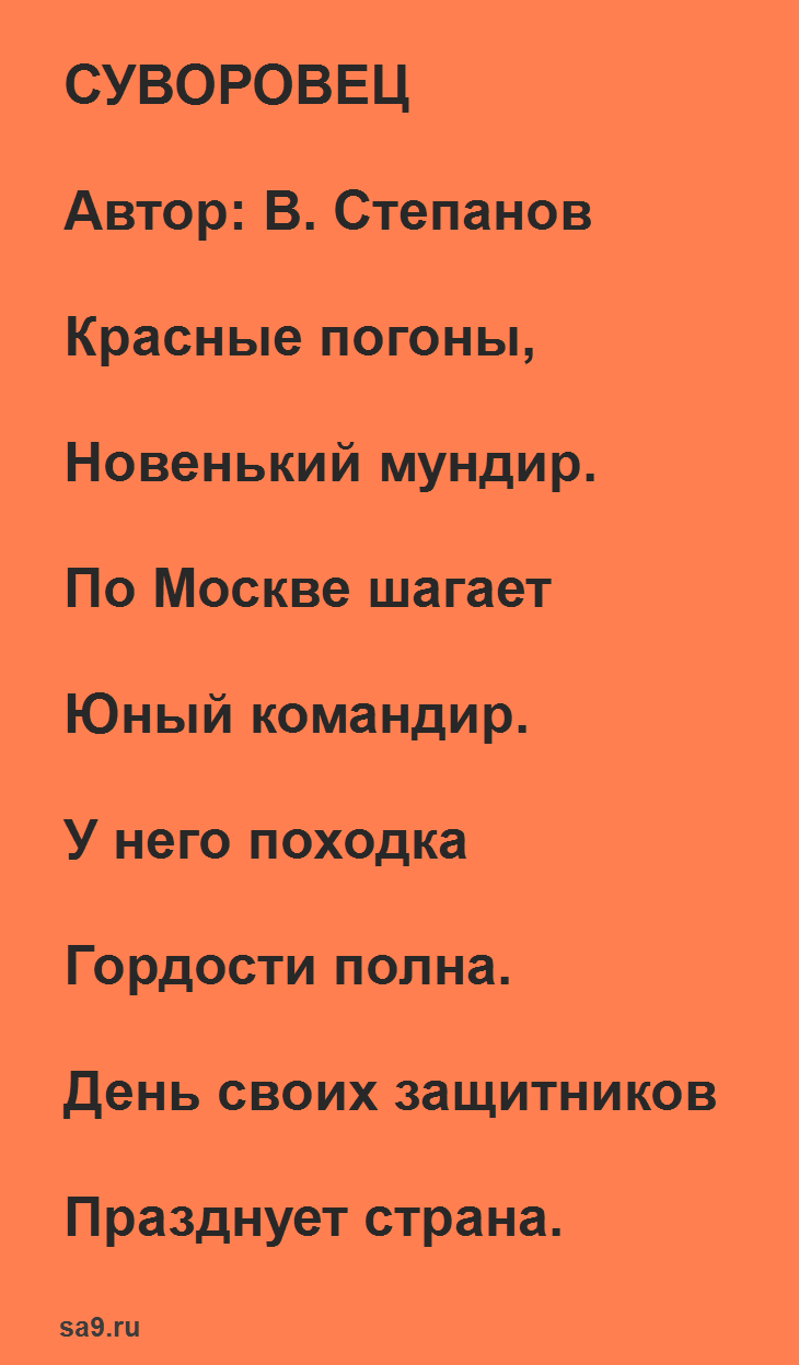 Стихи для детей 6 лет на 23 февраля
