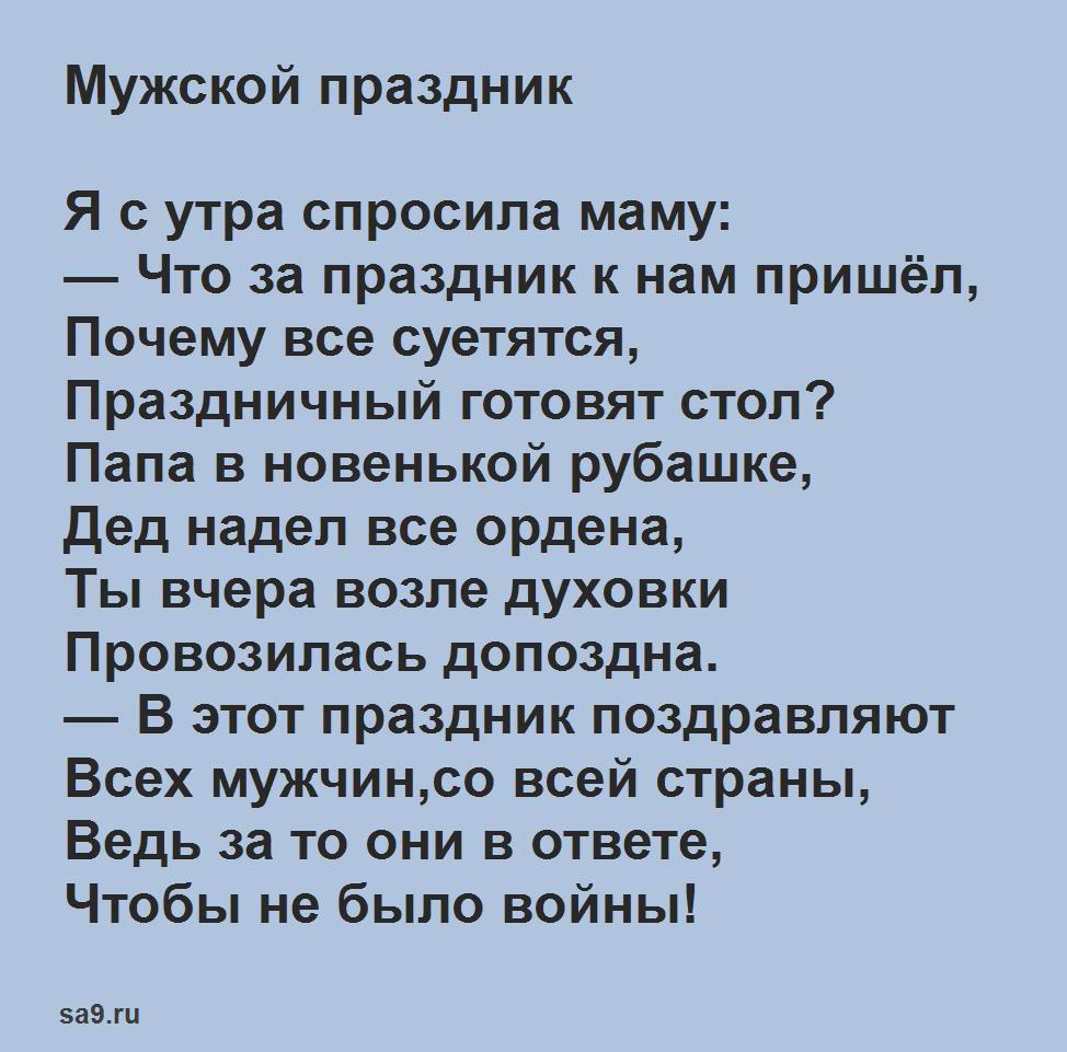 Короткие стихи на 23 февраля для детей 6 лет