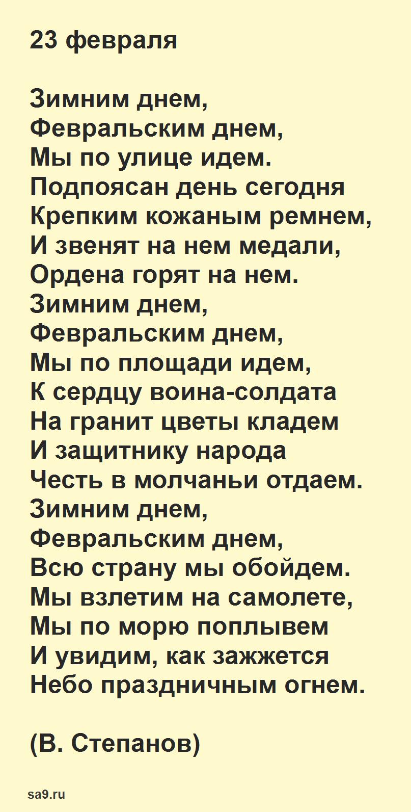 Стих на 23 февраля для ребенка 6 лет