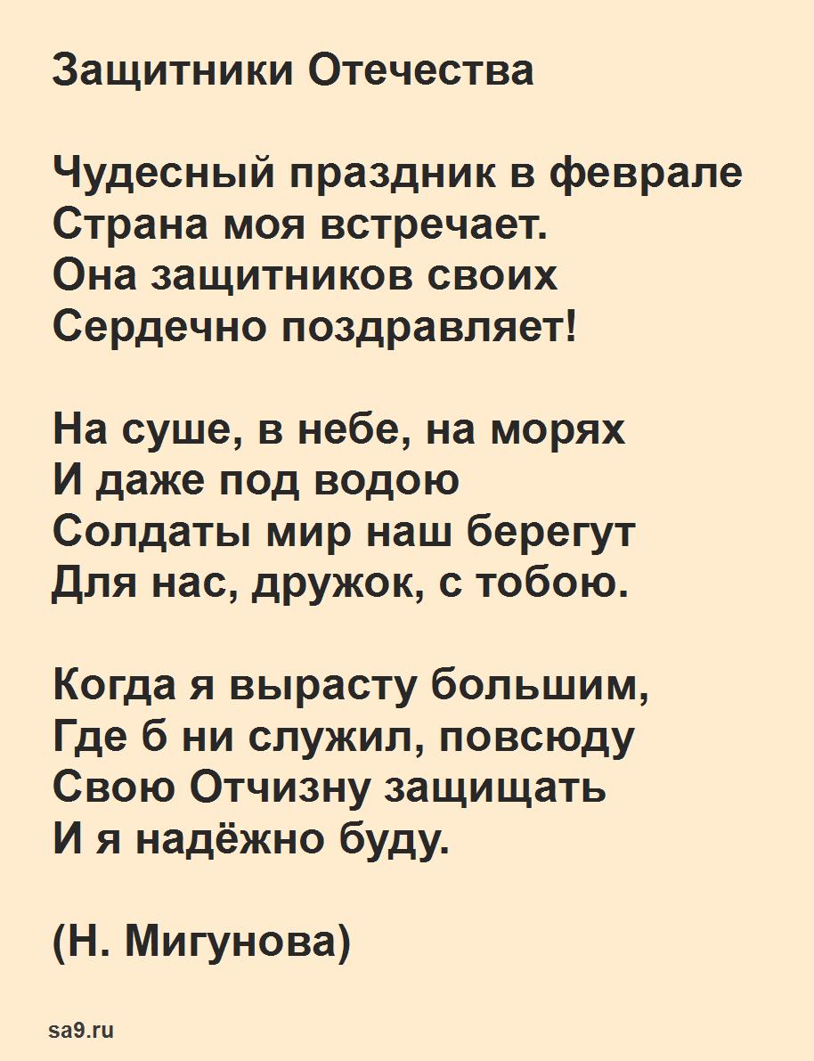Детские стихи на 23 февраля для детей 6 лет