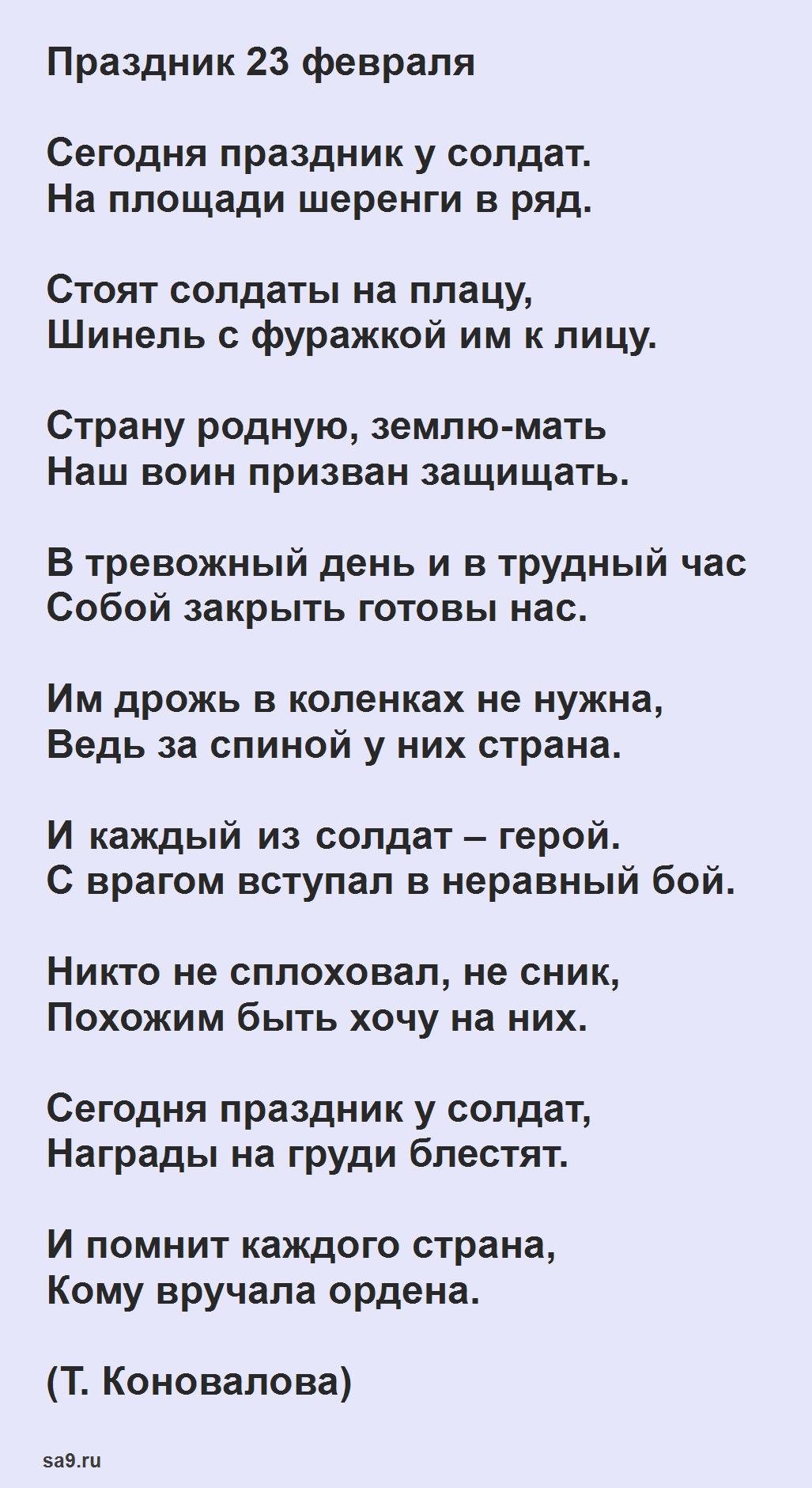 Детские стихи на 23 февраля - день защитников Отечества для детей 6 лет