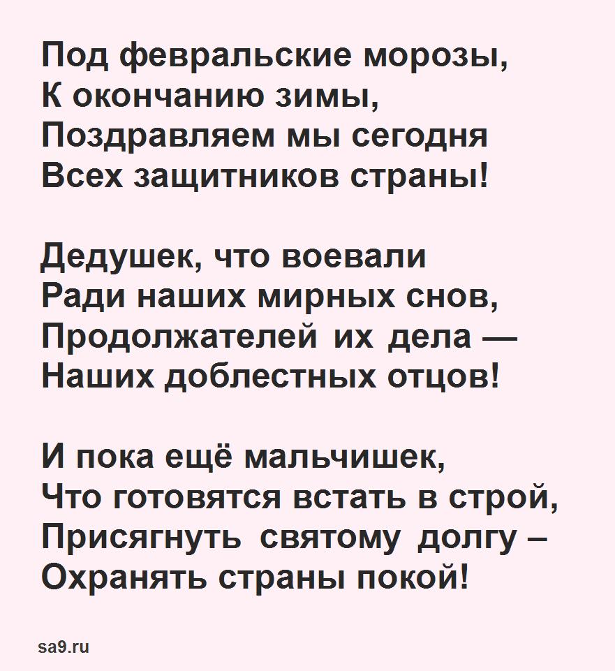 Стих 23 февраля для детей 6 лет