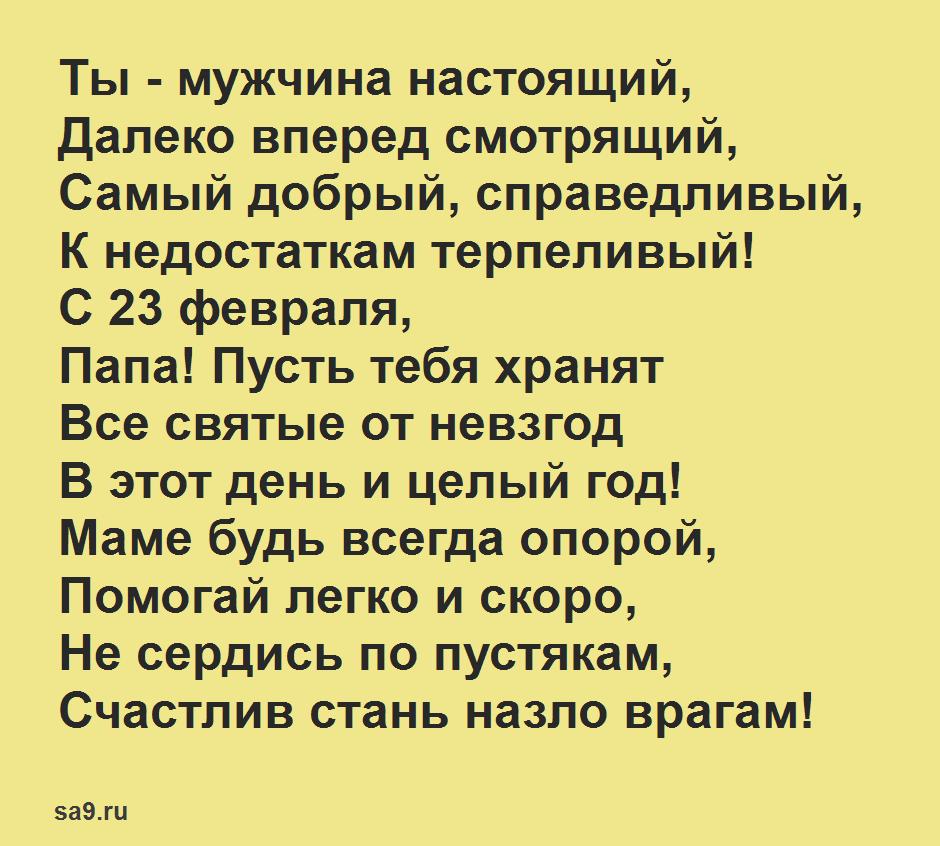 Стих на 23 февраля - день защитников Отечества, для детей 7 лет