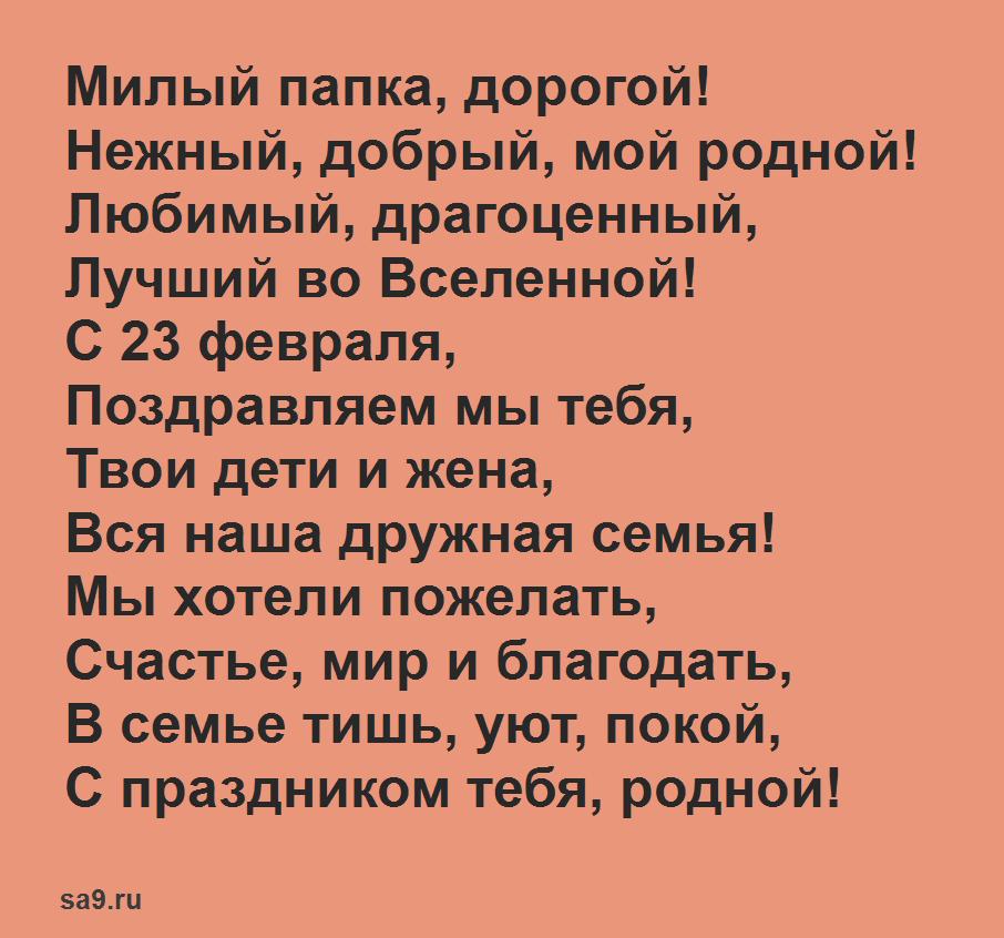 Стихи для детей 7 лет на 23 февраля, короткие