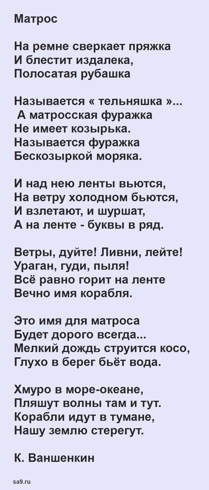 Стих 23 февраля для детей 7 лет