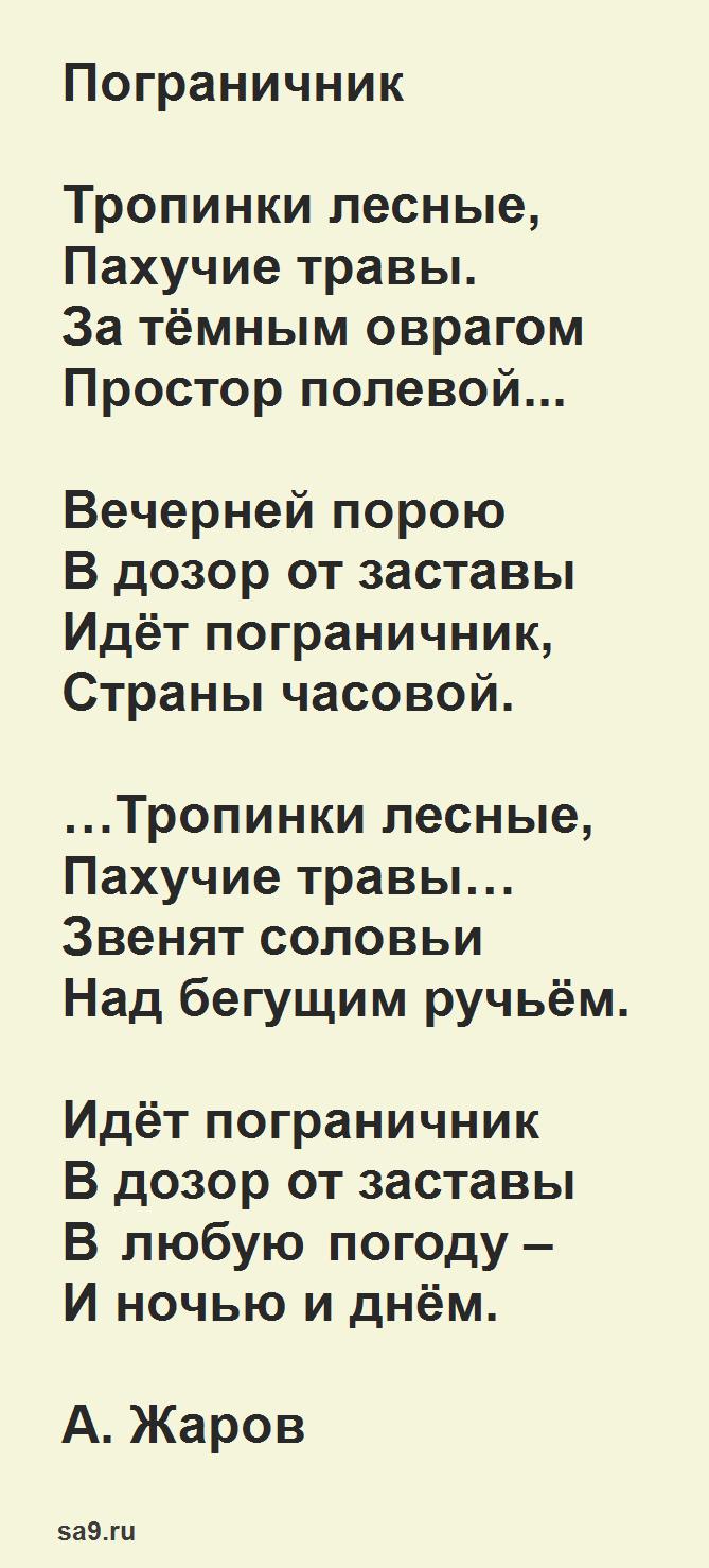 Стих на 23 февраля для детей 7 лет