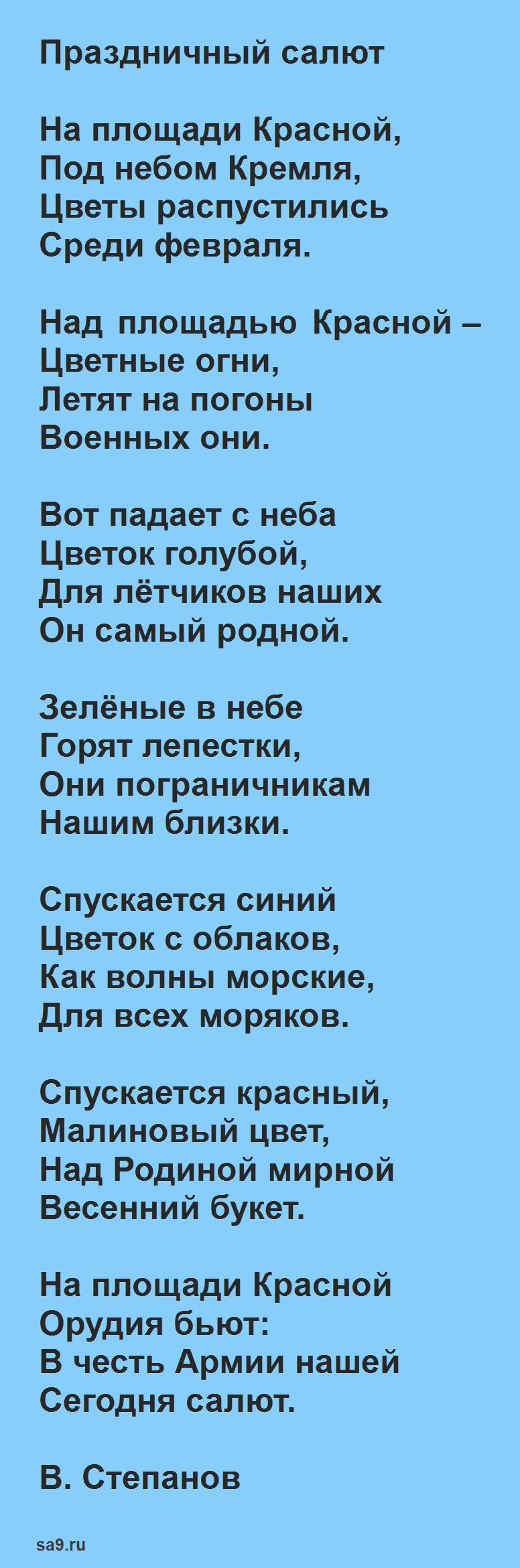 Стихи на 23 февраля для детей 6-7 лет, для заучивания наизусть