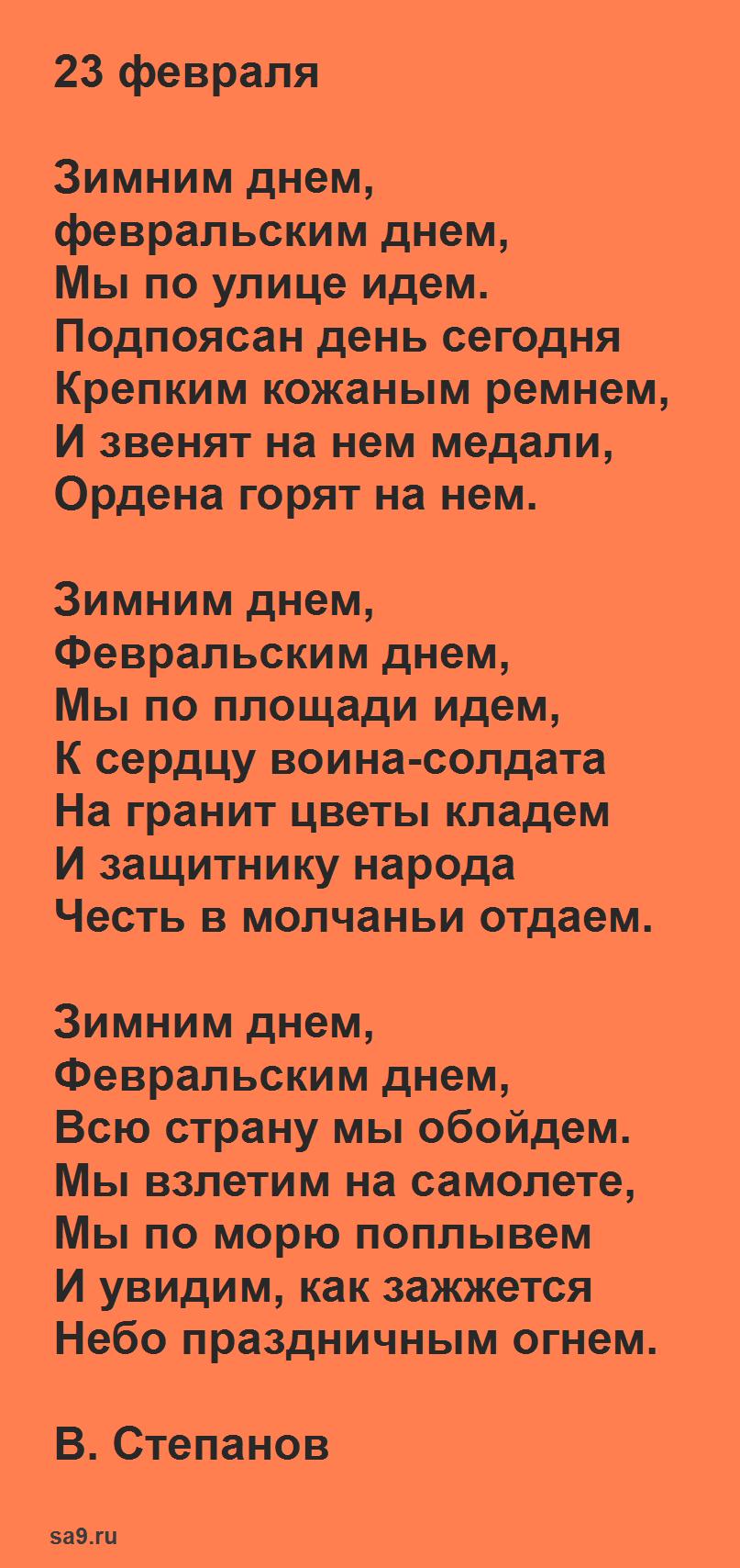 Детские стихи на 23 февраля для детей 7 лет