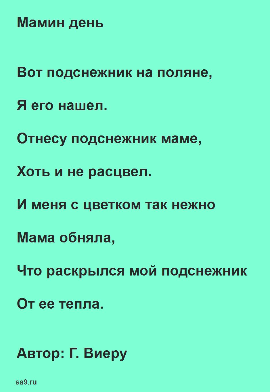 Детские стихи на 8 Марта для детей 5 лет