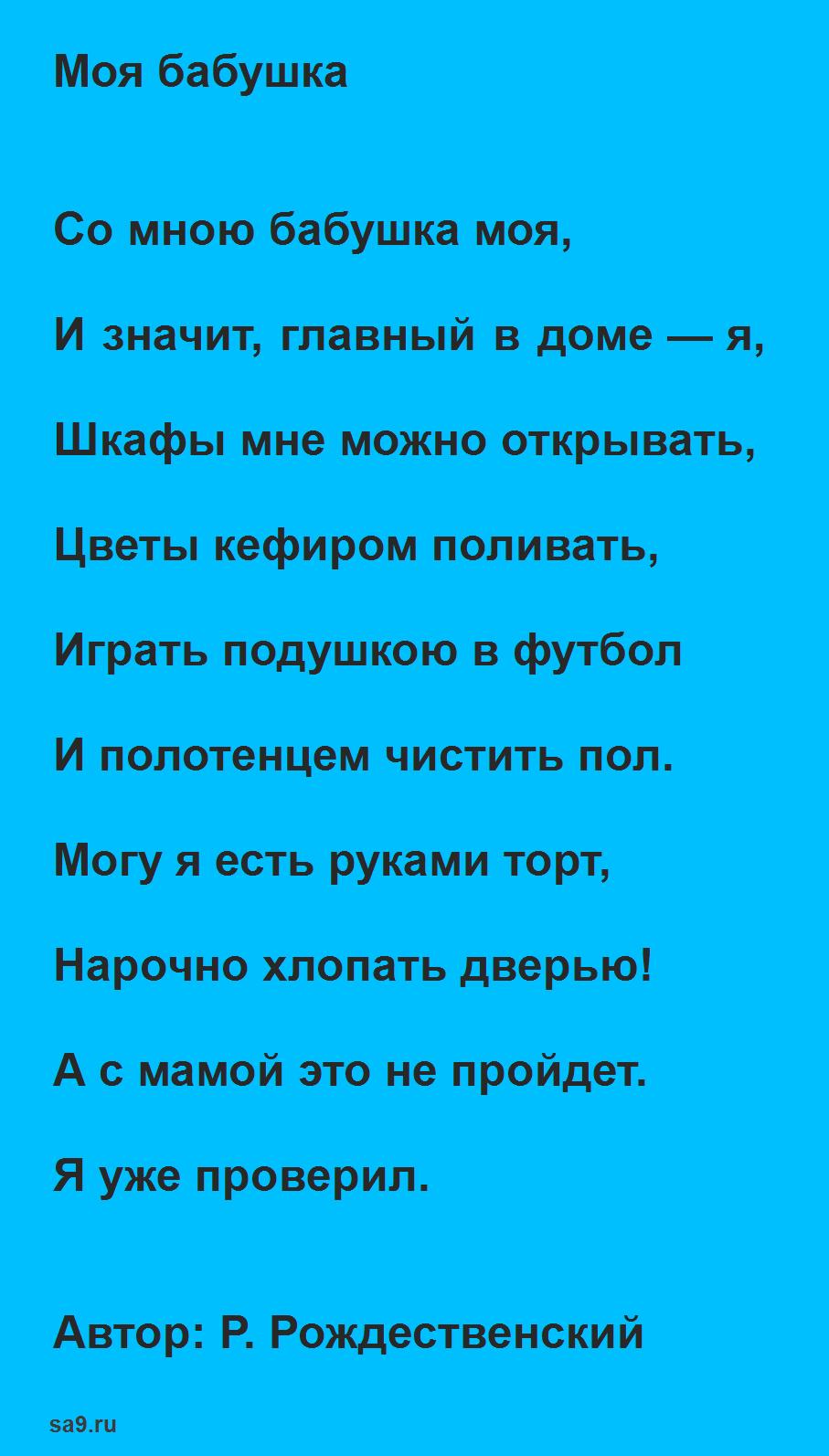 Стих на 8 Марта - Международный женский день, для детей 5 лет
