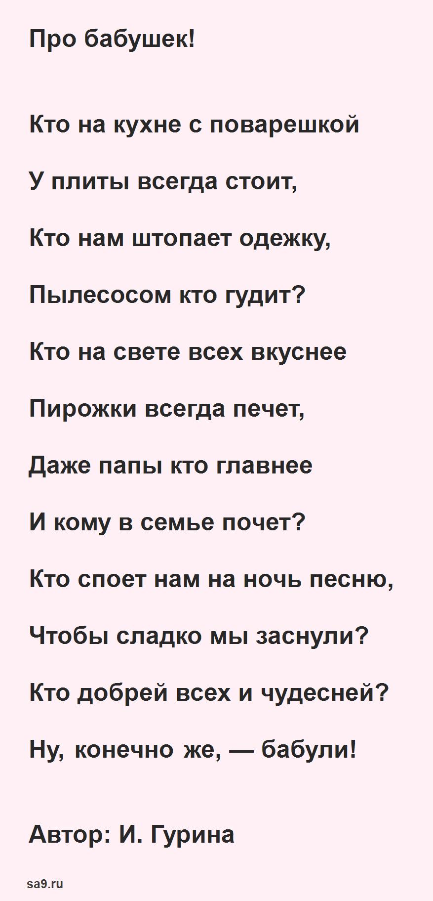 8 Марта - Международный женский день, стихи для детей 5 лет