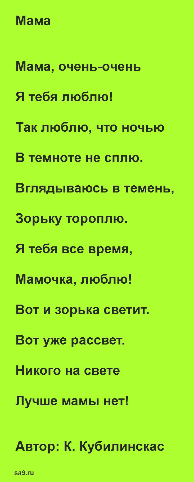 Стих на 8 Марта для детей 5 лет