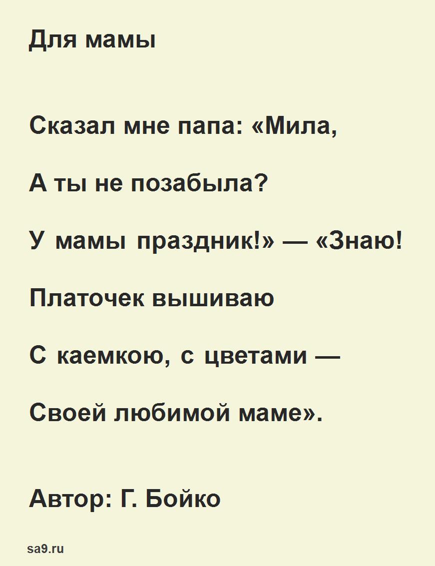 Стихи для детей 5 лет на 8 Марта, короткие