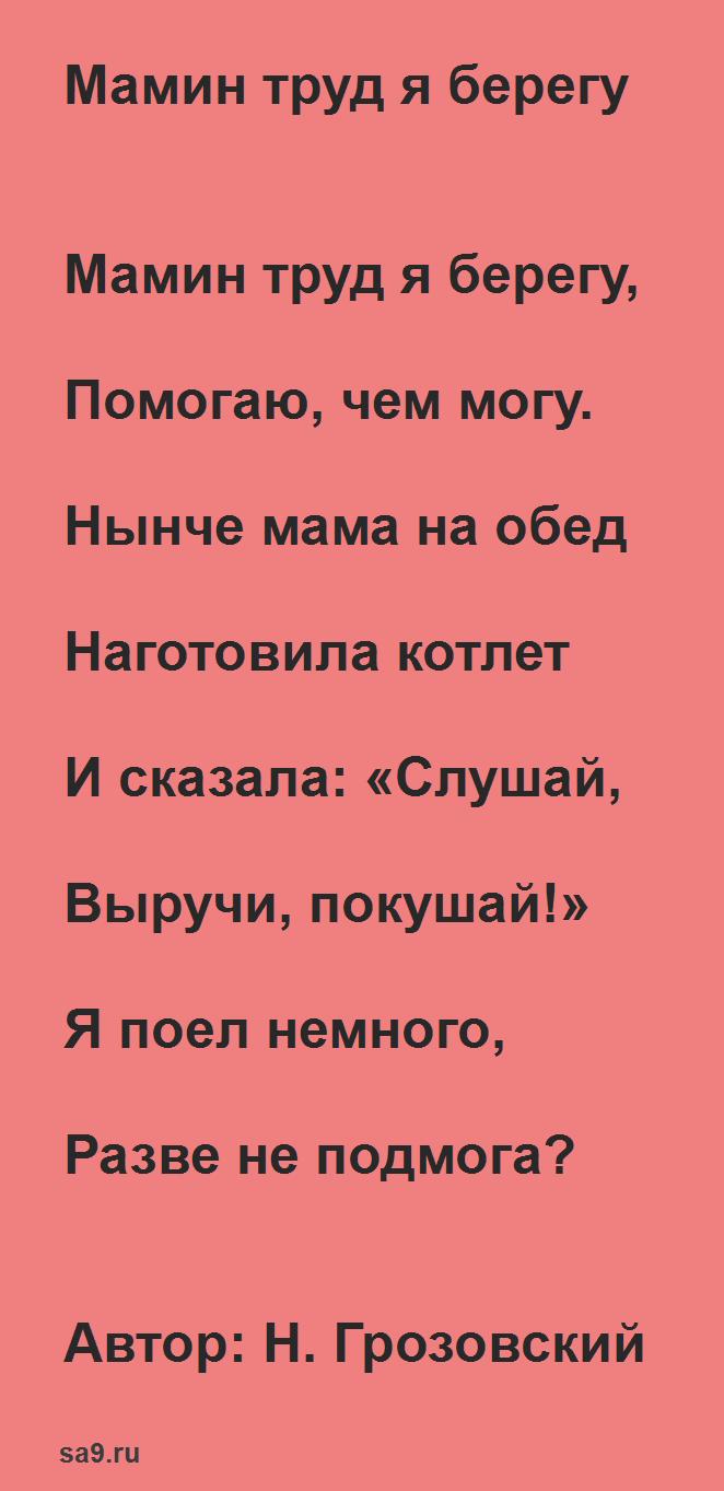 Стихи для детей 5 лет на 8 Марта