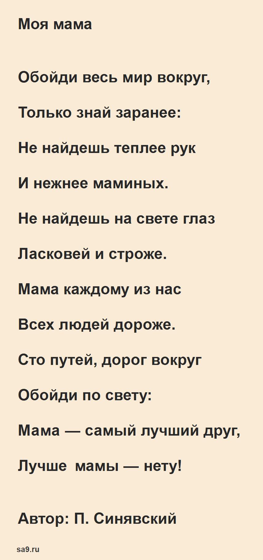 Стих на 8 Марта для ребенка 5 лет