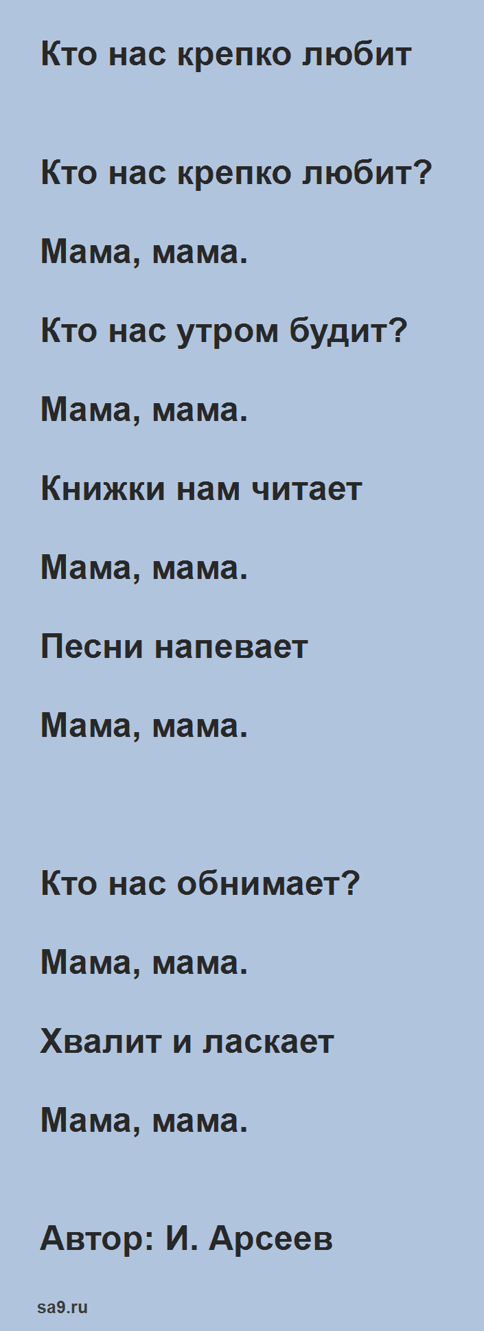 Детские стихи на 8 Марта для детей 4-5 лет
