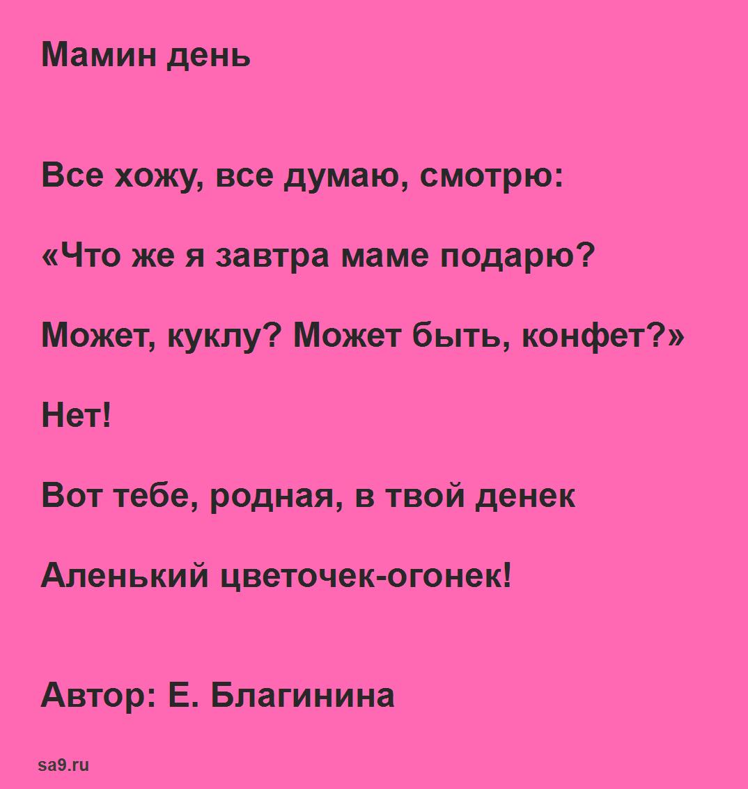 Стихи для детей на 8 Марта для 5 летнего возраста