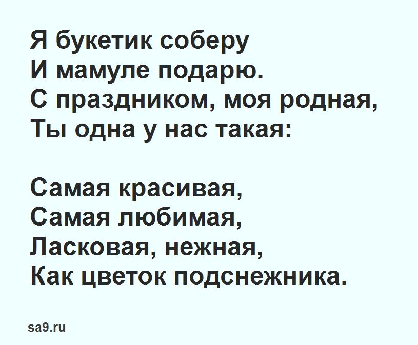 Стих на 8 Марта - Международный женский день, для детей 6 лет
