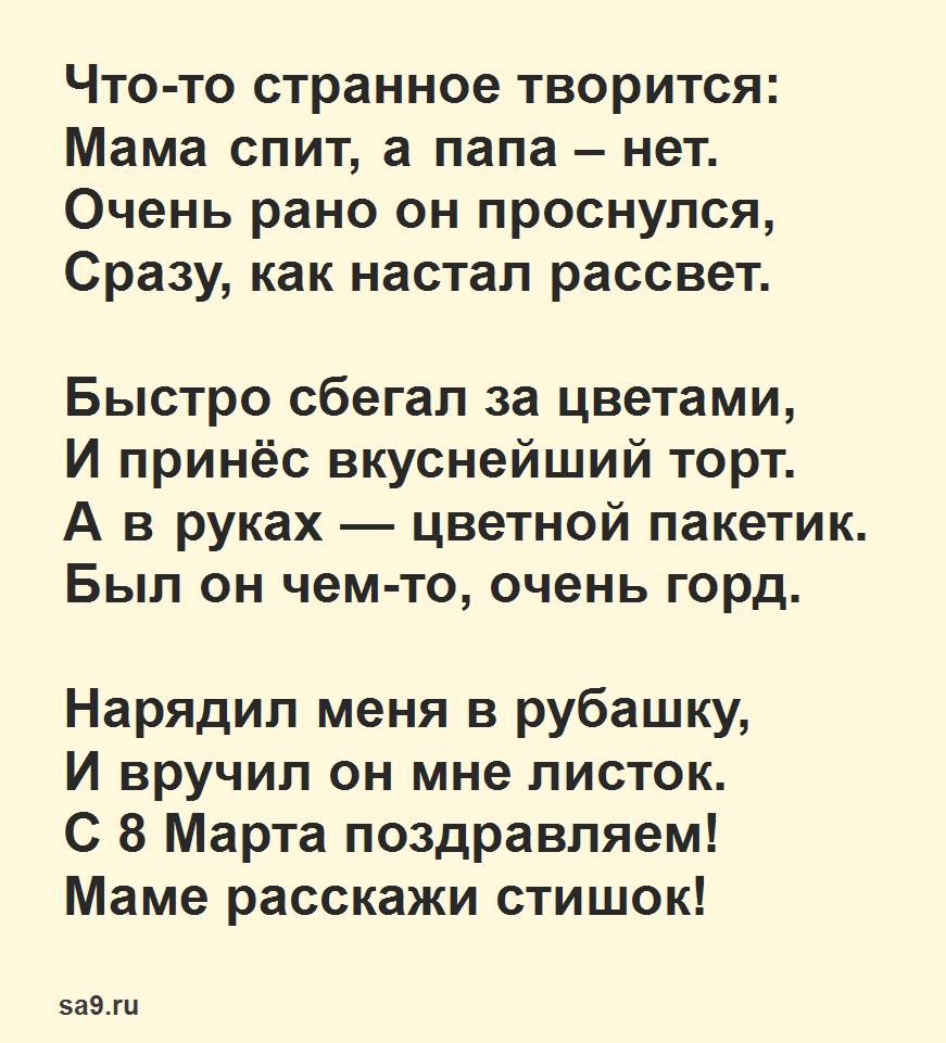 Стих на 8 Марта для детей 6 лет