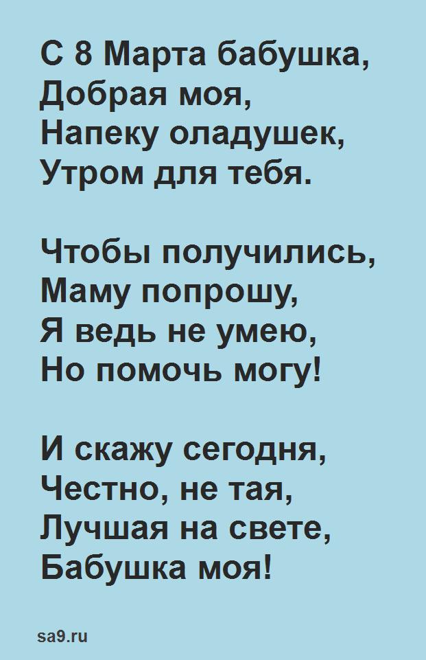 Стихи на 8 Марта для детей 5-6 лет