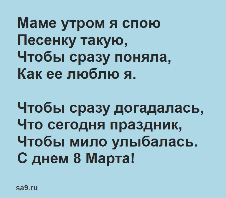 Детские стихи на 8 Марта для детей 5-6 лет
