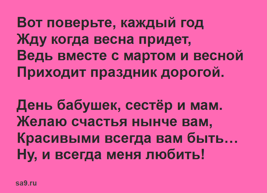 Стих на 8 Марта - Международный женский день, для детей 7 лет