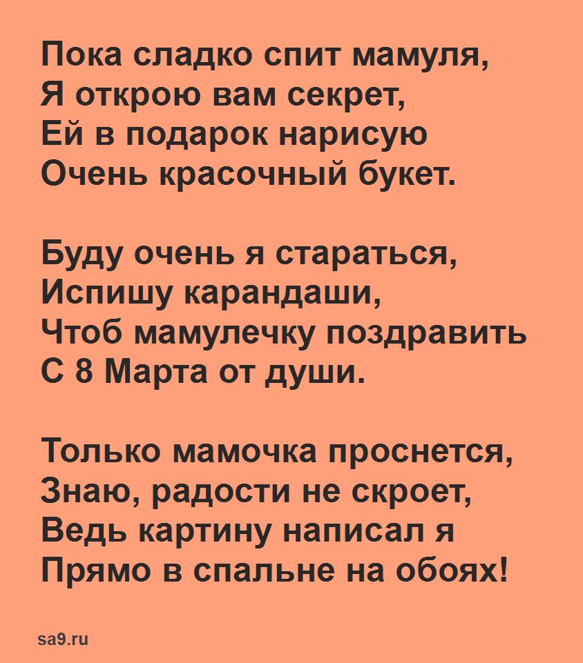 Детские стихи на 8 Марта для детей 7 лет