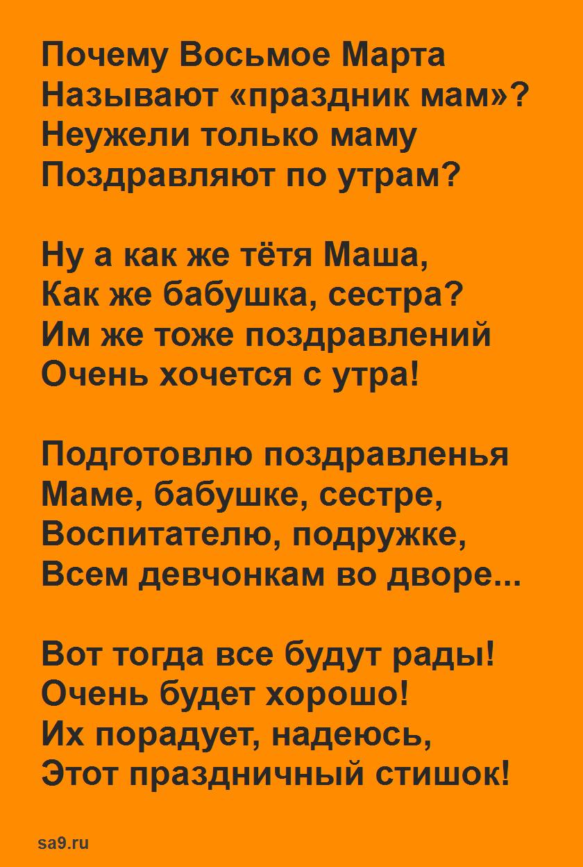 Стих на 8 Марта для детей 7 лет