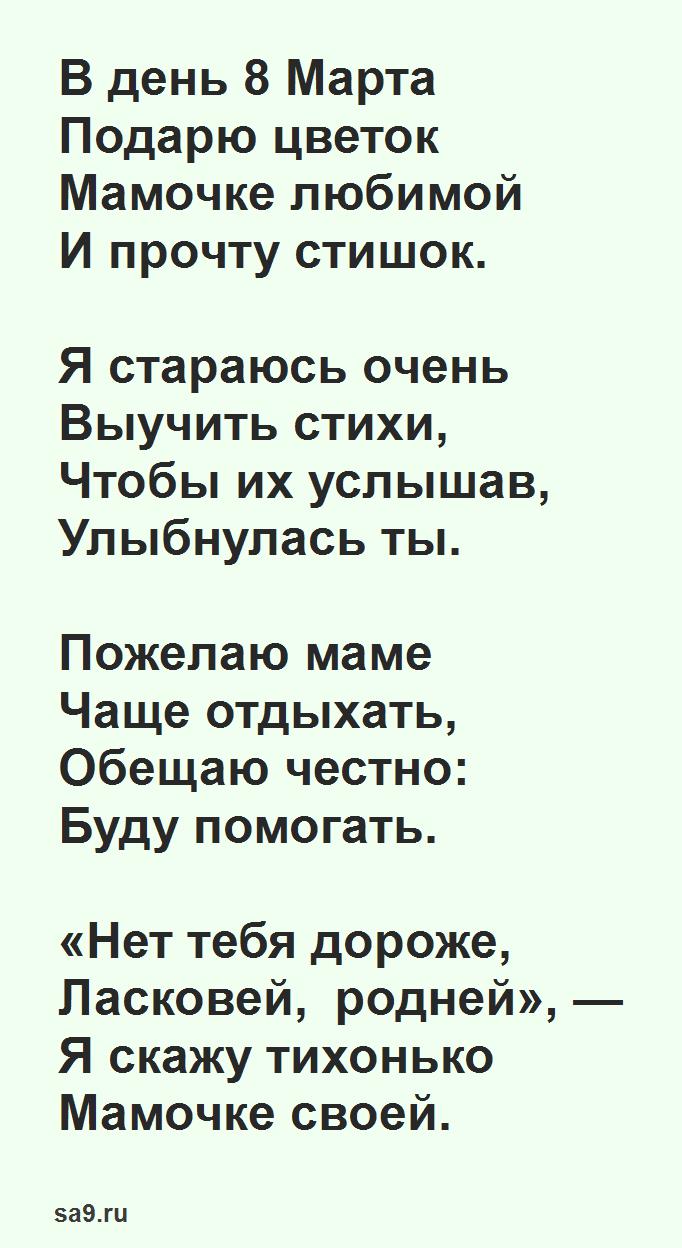 Стихи на 8 Марта для детей 6-7 лет