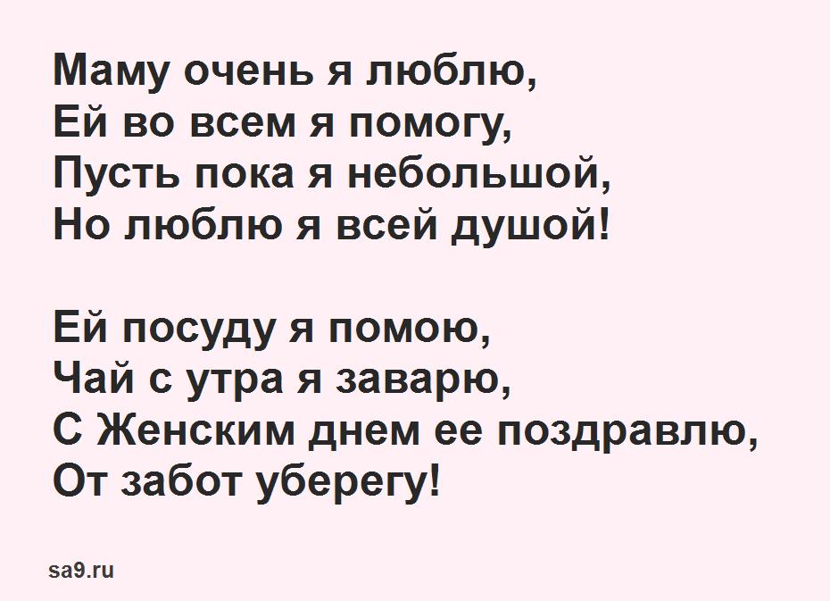 Детские стихи на 8 Марта для детей 6-7 лет