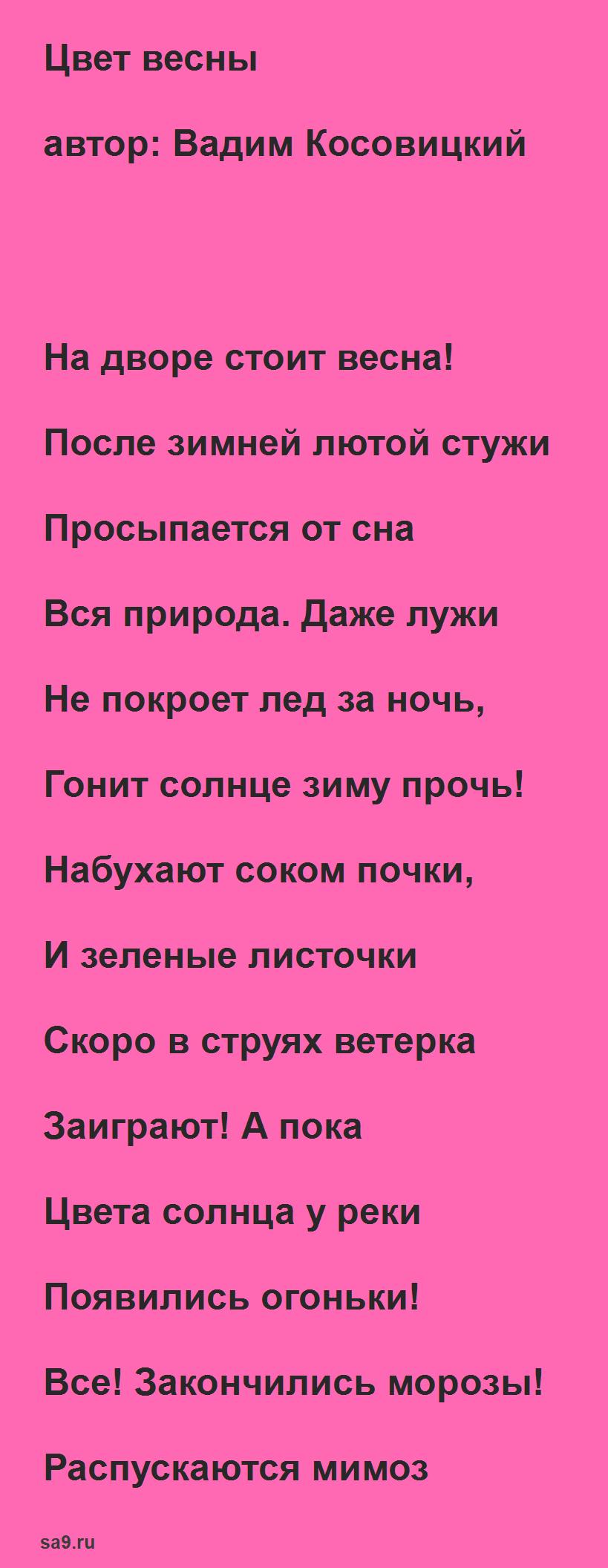Стих на 8 Марта - Международный женский день, для школьников