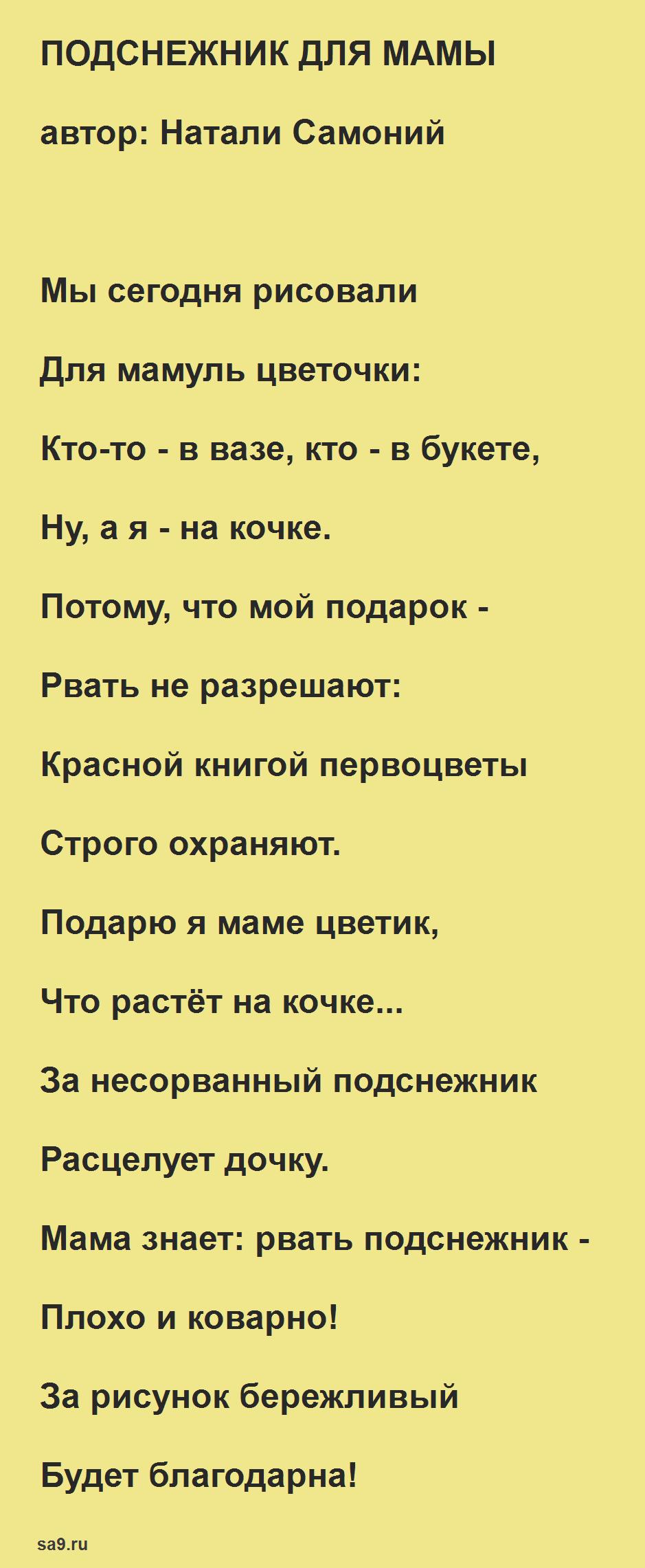 Стих на 8 Марта для младших школьников