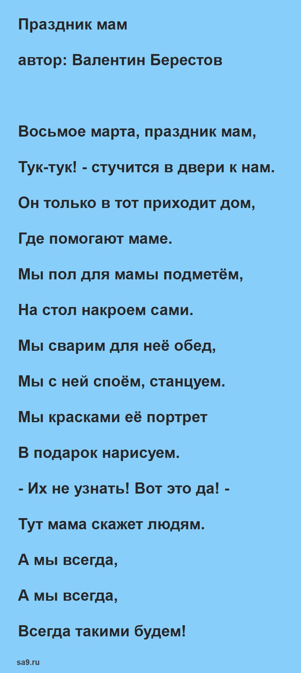 Детские стихи на 8 Марта для школьников