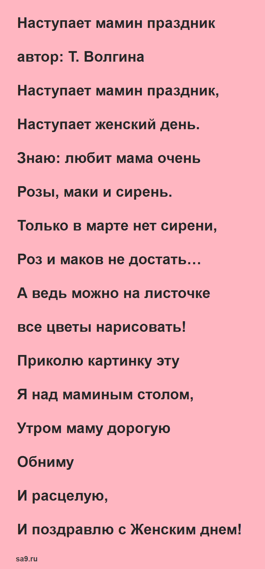 Стих на 8 Марта - Международный женский день, для младших школьников