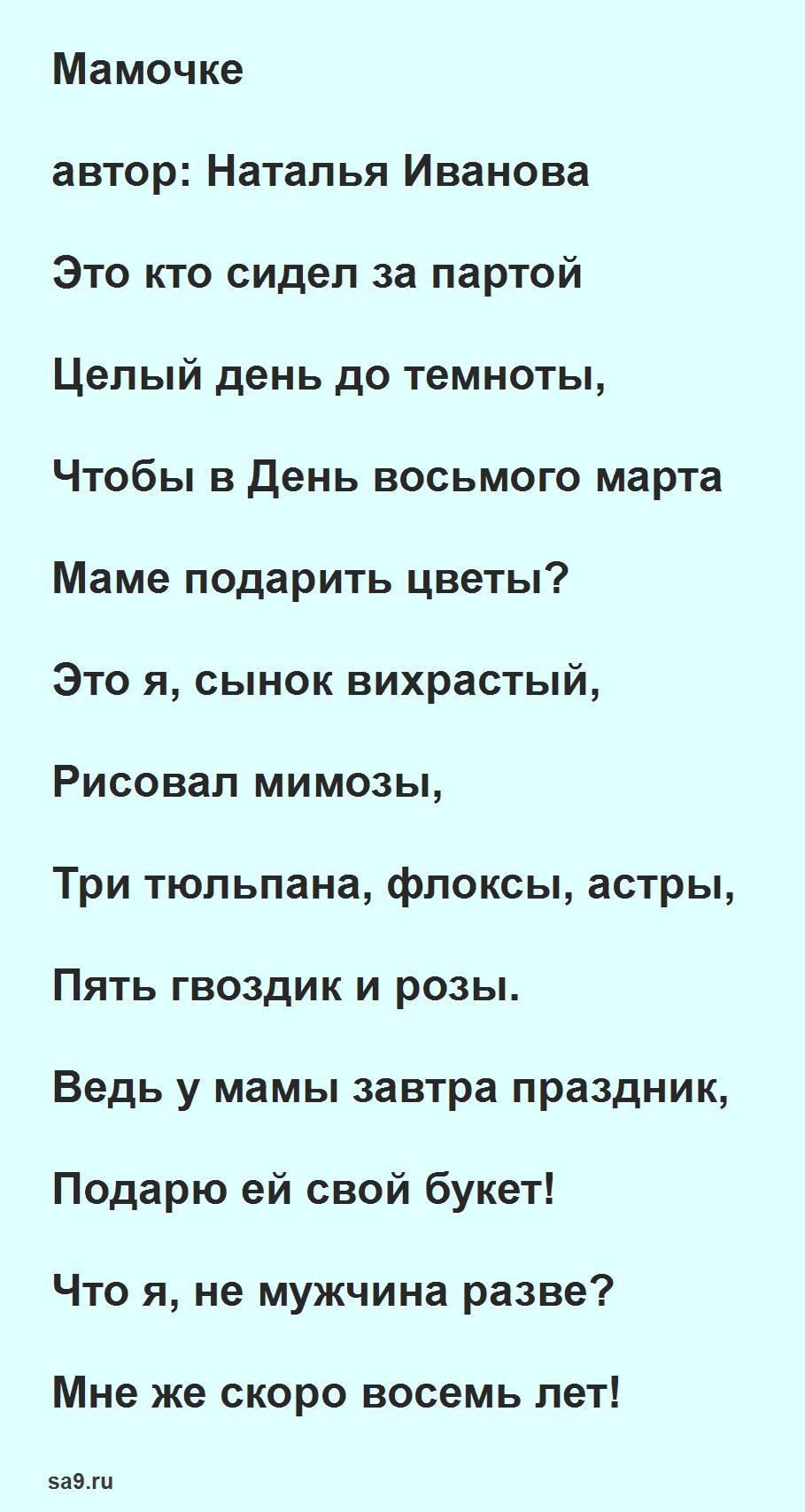 8 Марта - Международный женский день, стихи для школьников