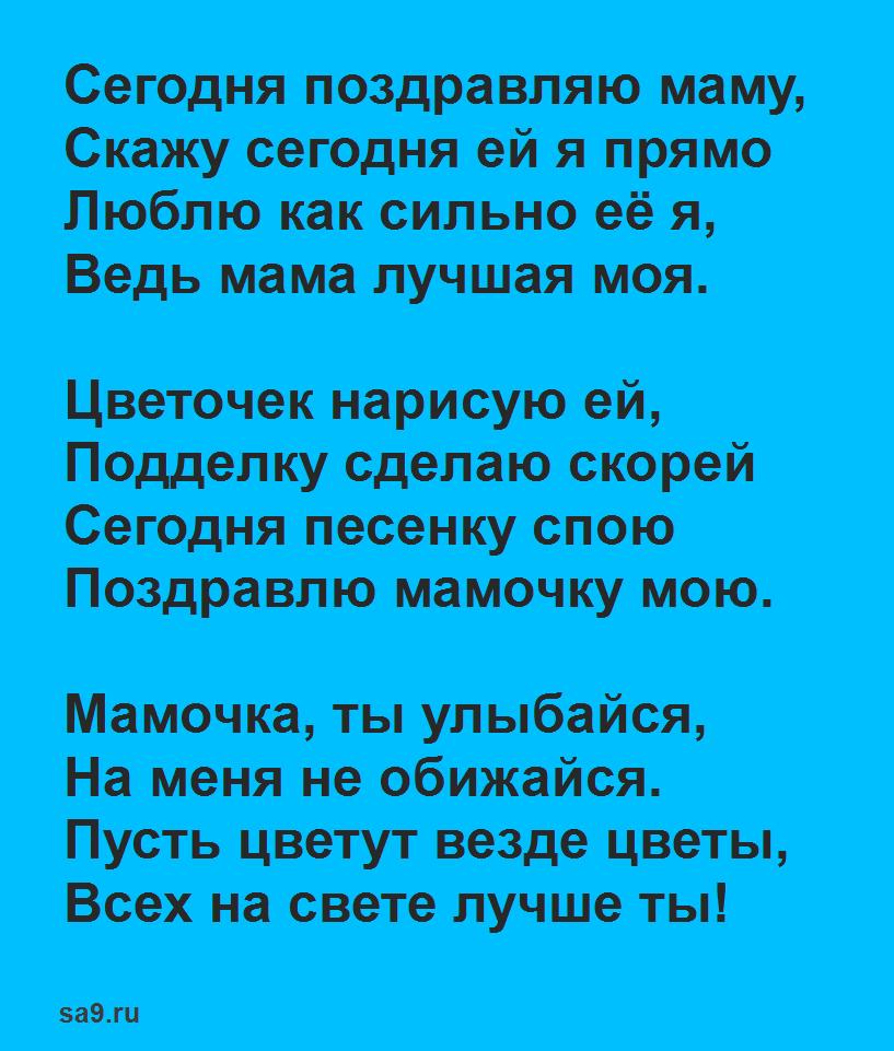 Стихи для школьников на 8 Марта