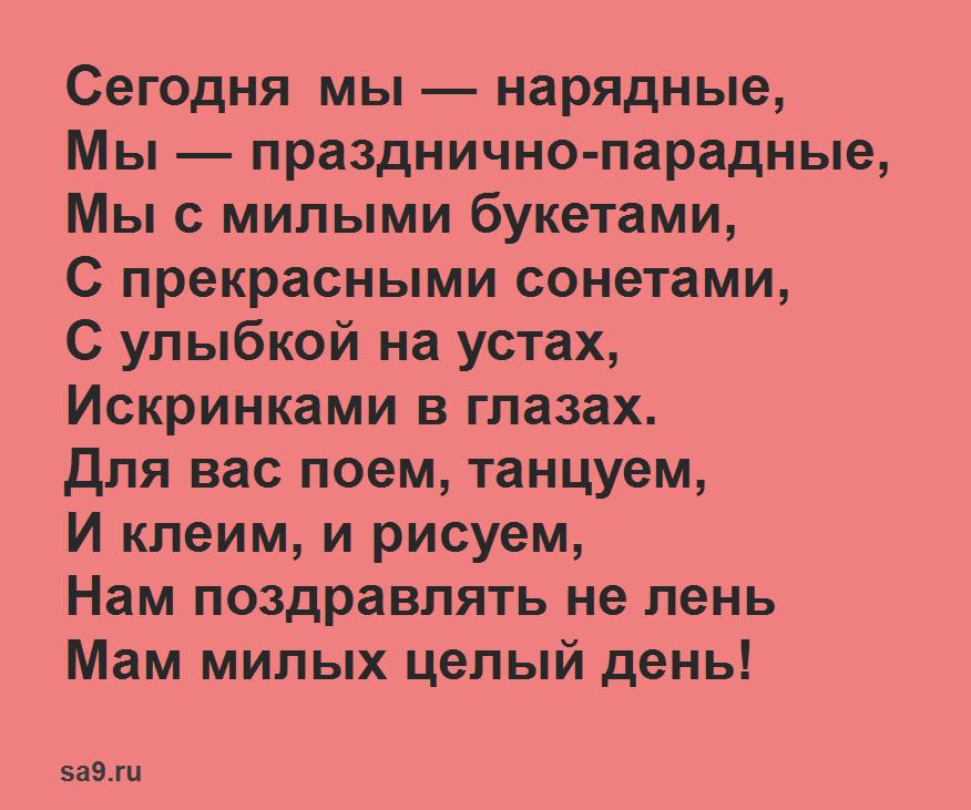 Стих на 8 Марта для школьников